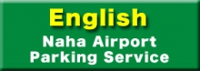 Naha Airport Parking Service